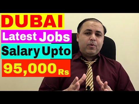 Dubai Latest Jobs Salary Up to 95,000 Rupees December 2017 || Jobs in Dubai