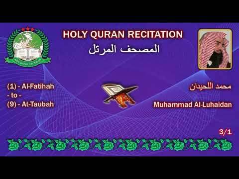 Holy Quran Complete - Muhammad Al-Luhaidan 3/1 محمد اللحيدان