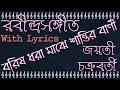 Borisho Dhora Majhe Santir Bari | Rabindra Sangeet | With Lyrics | Jayati Chakraborty