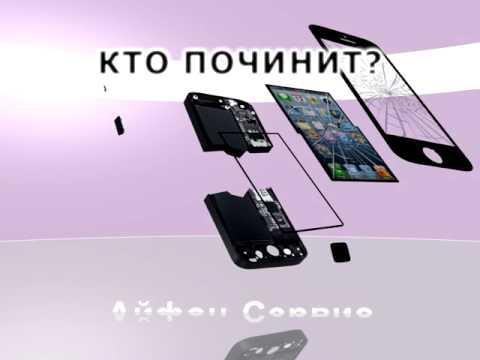 Айфон Сервис во Владивостоке