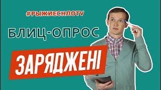 БЛИЦ-ОПРОС:  АНДРЕЙ ИЗ ЗАРЯЖЕННЫХ | НЛО TV