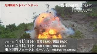 角川映画3作品のハイライト映像 × 大野雄二オーケストラの生演奏!! 角川...