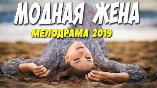 Фильм 2019 порвал миллион простушек!!  МОДНАЯ ЖЕНА  Русские мелодрамы 2019 новинки HD 1080P