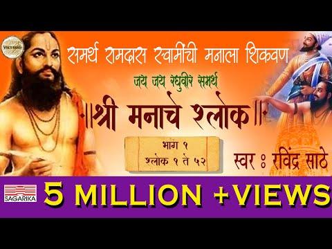 Shri Manache Shlok/श्री मनाचे श्लोक भाग 1/ श्लोक १ ते ५२/रवींद्र साठे /with Marathi Lyrics