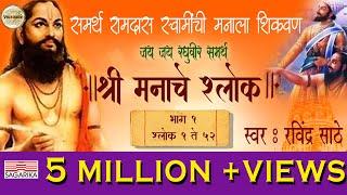 Shri Manache Shlok/श्री मनाचे श्लोक - भाग 1/ श्लोक १ ते ५२/रवींद्र साठे /With Marathi Lyrics