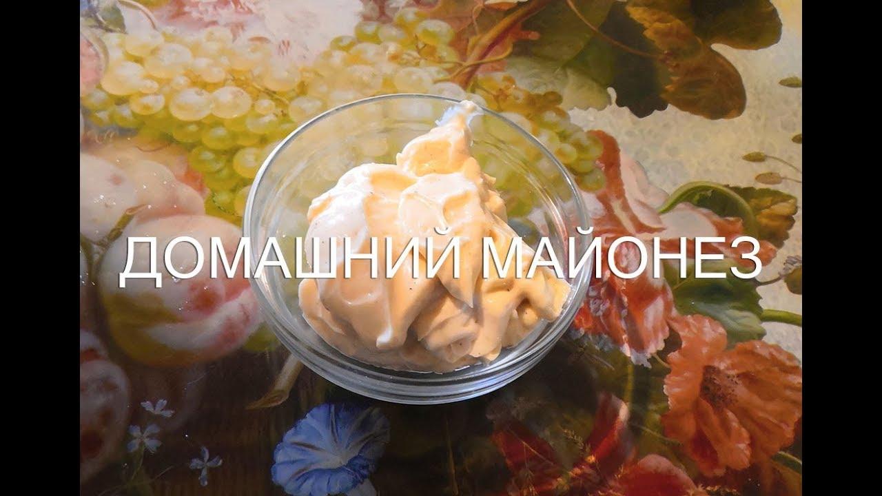 Рецепт майонеза за несколько минут - как сделать домашний майонез - провансаль