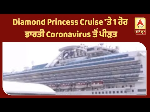 Breaking :Diamond Princess Cruise `ਤੇ 1 ਹੋਰ ਭਾਰਤੀ Coronavirus ਤੋਂ ਪੀੜਤ | ABP Sanjha