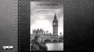 Артур Конан Дойль. Тайна Боскомской долины и другие рассказы о Шерлоке Холмсе.