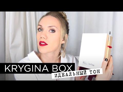 """Елена Крыгина Krygina Box """"Идеальный тон"""""""