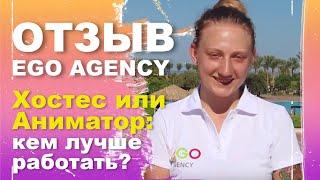 Диана из Сибири в аниматоры в Египте ОТЗЫВ ДЛЯ ЭГО Агентства
