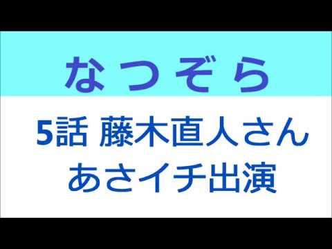 なつぞら 5話 藤木直人さん、あさイチ出演
