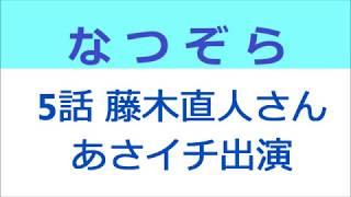 藤木直人さんが、あさイチに出演してました。藤木さんの剛男が「富士子...