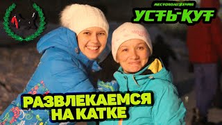Развлекаемся на катке с друзьями/Зима в Сибири/Зимние развлечения .