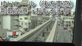 沖縄都市モノレール、那覇空港→おもろまち、後面車窓