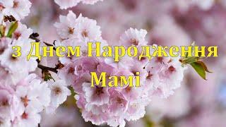 Найкраще Привітання Мамі з Днем Народження,Щирі слова,Дуже гарне привітання