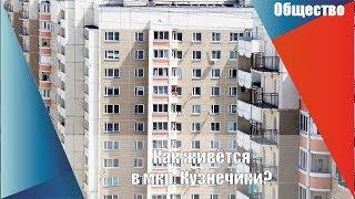 видео ЖК «Европа» в Кузнечиках