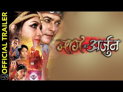 Nag Aau Arjun Official Trailer   नाग आउ अर्जुन   Chhattisgarhi Movie   Chandrashekhar   Tania