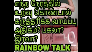 Daylight or night which time of day to get the chances of conceiving soon ? in Tamil /#rainbowtalk