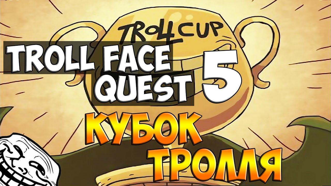 TrollFace Quest 5 | Упоротые Игры - YouTube