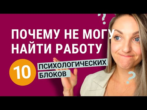 Почему я не могу найти работу: 10 психологических блоков