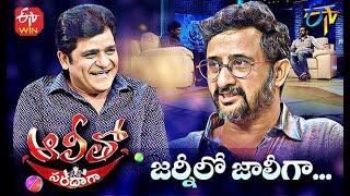 Alitho Saradaga Journeylo Jollygaa | Teja (Director) | 15th March 2021 | Full Episode | ETV Telugu