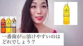 元グラビアアイドルで日本舞踊家の茜澤茜がお送りしています。 とても美味しい午後の紅茶シリーズですが 歯が溶けやすい順位を知っていますか...