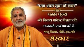 ek sham yuva ke naam by vijay shankar mehta ji 12 jan ranchi