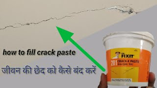 how to fill wall crack paste step by step | wall crack solution | doctor fixit crack paste