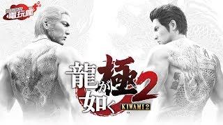 《人中之龍 極 2》中文版 已上市遊戲介紹