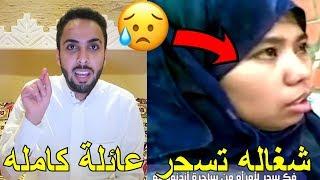 شغاله تسحر عائلة كامله/وتعذبهم قدام الشيخ !!!