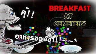 breakfast-at-cemetery-เกมส์ผีที่ไม่น่ากลัวที่สุดในโลก-amp-^-@