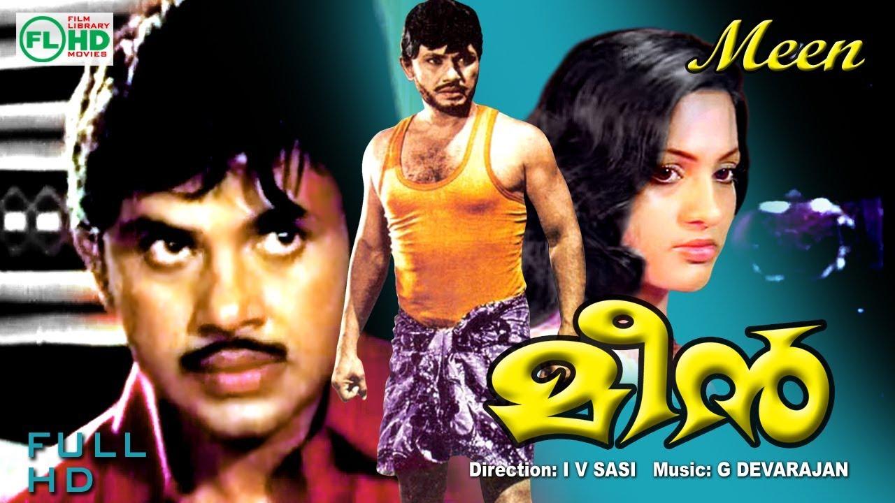 Download Malayalam full movies | Super hero Jayan Hits  | Meen |  I. V. Sasi  Cinema