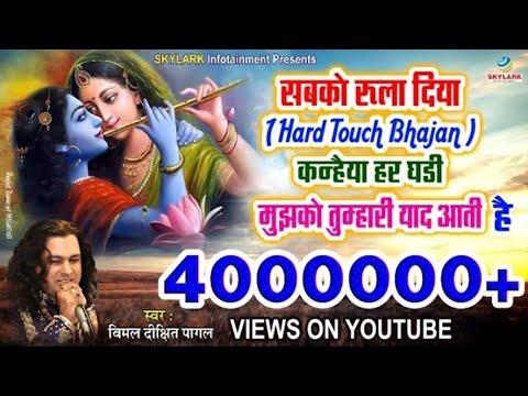 Kanhaiya Har Ghadi Mujhko  {Top Shyam Bhajan} Album  Name: Hai Bhav Ka Bhukha Sawariya