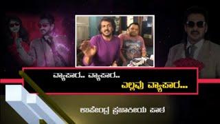 Real Star upendra About Karnataka Politics   Resignation   Prajakeeya   I love u upendra   Interview