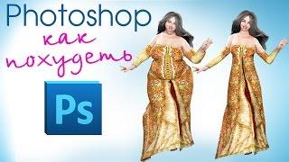 Urok#11 Как похудеть с помощью Фотошоп. Убрать двойной подбородок в Фотошоп (Photoshop).