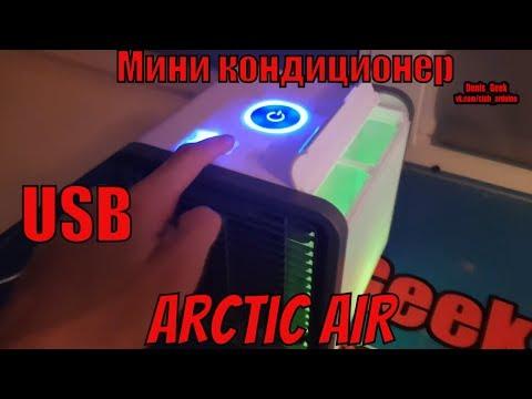 Мини кондиционер увлажнитель воздуха Arctic Air за 17 USD с Алиэкспресс