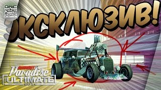 ЭКСКЛЮЗИВ! СЕКРЕТНЫЕ ТАЧКИ И ОСТРОВ в Burnout Paradise (Xbox One/ Xbox360)