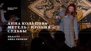 """Опять Метель (к/ф """"Ирония Судьбы. Продолжение"""") – Анна Кольцова"""