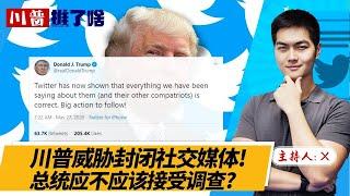 川普威胁封闭社交媒体! 总统应不应该接受调查?《总统推了啥》2020.05.27 第100期