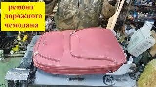 Как починить чемодан