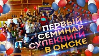 Первый семинар Супекниги в Омске | Центральная церковь евангельских христиан-баптистов