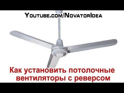 Как установить потолочные вентиляторы с реверсом - амстронг