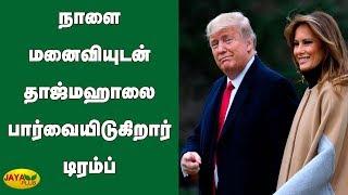 நாளை மனைவியுடன் தாஜ்மஹாலை பார்வையிடுகிறார் டிரம்ப் | Taj Mahal | Donald Trump's India visit
