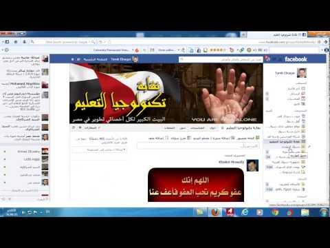 التعامل باحترافية مع الصفحة الرئيسية للفيس بوك ( 2 / 3 ) Facebook