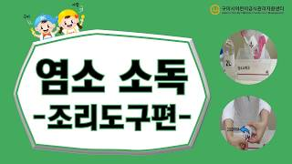 [구미시어린이급식관리지원센터]염소소독 조리도구편