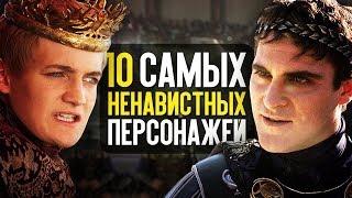 10 САМЫХ НЕНАВИСТНЫХ ПЕРСОНАЖЕЙ!