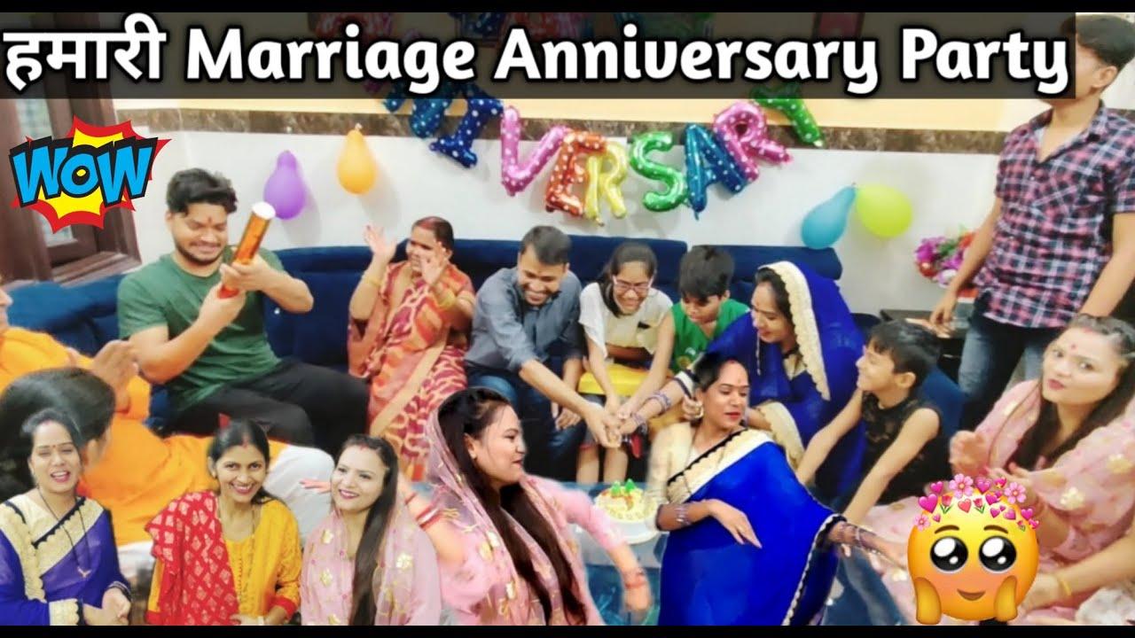 💃हमारी Marriage Anniversary Partyl आज बच्चों ने दी हमको surprise partyl आज का पल हमेशा याद रहेगा🎉