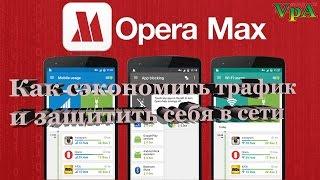 Как сэкономить  интернет трафик и защитить себя в сети(Скачать https://play.google.com/store/apps/details?id=com.opera.max.global Opera Max экономит ваш трафик и помогает вам получать больше от..., 2015-11-26T07:16:11.000Z)