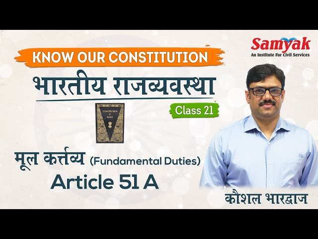 Fundamental Duties - Part IV A - Article 51 A of Indian Constitution | By Kaushal Bhardwaj
