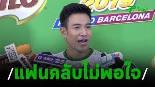 quot-เกรท-quot-โต้แทน-quot-หมออร-quot-ลงรูป-โดน-fc-ถล่ม-19-08-62-บันเทิงไทยรัฐ